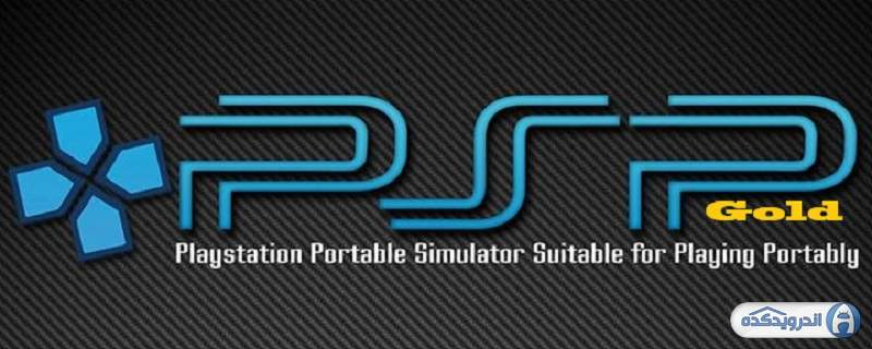دانلود برنامه اجرای بازی های پی اس پی PPSSPP Gold – PSP emulator v1.3.0.0 اندروید – همراه تریلر